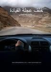 11 - Arabic - BTW
